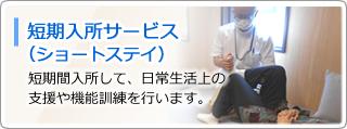 短期入所サービス(ショートステイ)
