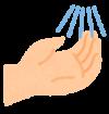手指消毒その2